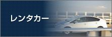 イツモレンタカー高津溝の口店