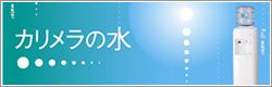 banner_karimera